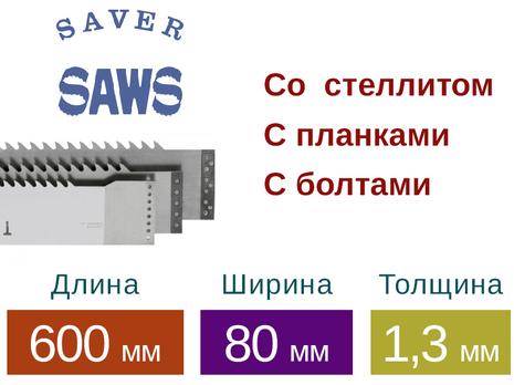 Тарная пила Saver (со стеллитом / с планками / с болтами)