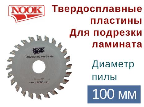 Пилы дисковые NOOK (D=100) с твердосплавными пластинами для подрезки ламината