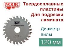 Пилы дисковые NOOK (D=120) с твердосплавными пластинами для подрезки ламината
