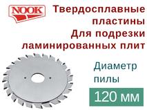 Пилы дисковые NOOK (D=120) с твердосплавными пластинами для раскроя ДСП, ламинированных плит