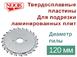 Пилы дисковые NOOK (D=120) с твердосплавными пластинами для раскроя ДСП, ламинированных плит0