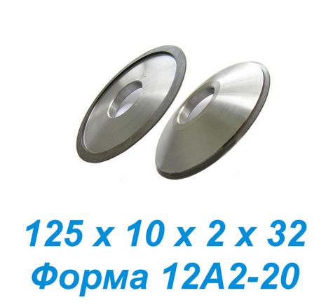 Алмазные круги 125х10х2х32