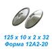 Алмазные круги 125х10х2х320