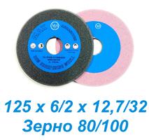 Керамические круги MAX Abrasives 125х6/2х12,7/32 Standart