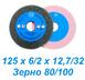 Керамические круги MAX Abrasives 125х6/2х12,7/32 Standart0