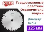 Пилы дисковые NOOK (D=125) с твердосплавными пластинами с ограничителем подачи