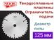 Пилы дисковые NOOK (D=125) с твердосплавными пластинами с ограничителем подачи0