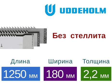 Рамная пила Uddeholm без стеллита (Длина 1250 мм / Ширина 180 мм / Толщина 2,2 мм)