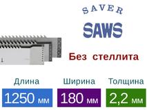 Рамная пила Saver без стеллита (Длина 1250 мм / Ширина 180 мм / Толщина 2,2 мм)