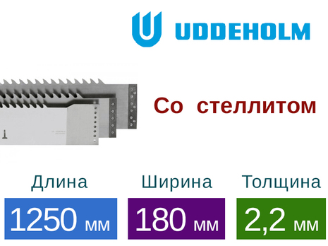 Рамная пила Uddeholm со стеллитом (Длина 1250 мм / Ширина 180 мм / Толщина 2,2 мм)