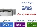 Рамная пила Saver со стеллитом (Длина 1250 мм / Ширина 180 мм / Толщина 2,2 мм)