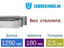 Рамная пила Uddeholm без стеллита (Длина 1250 мм / Ширина 180 мм / Толщина 2,5 мм)