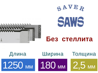 Рамная пила Saver без стеллита (Длина 1250 мм / Ширина 180 мм / Толщина 2,5 мм)