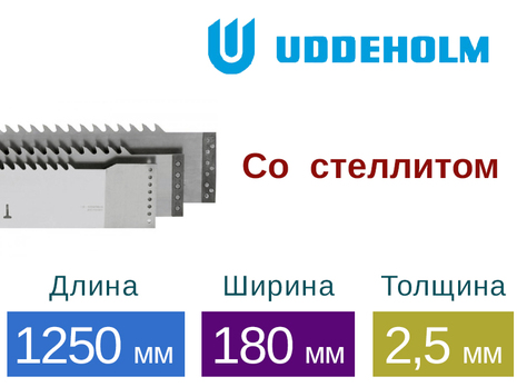 Рамная пила Uddeholm со стеллитом (Длина 1250 мм / Ширина 180 мм / Толщина 2,5 мм)