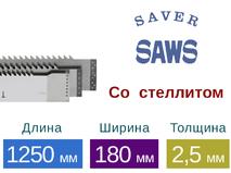 Рамная пила Saver со стеллитом (Длина 1250 мм / Ширина 180 мм / Толщина 2,5 мм)