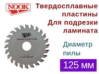 Пилы дисковые NOOK (D=125) с твердосплавными пластинами для подрезки ламината