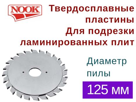 Пилы дисковые NOOK (D=125) с твердосплавными пластинами для раскроя ДСП, ламинированных плит