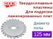 Пилы дисковые NOOK (D=125) с твердосплавными пластинами для раскроя ДСП, ламинированных плит0
