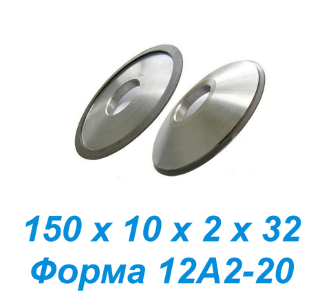 Алмазные круги 150х10х2х32
