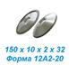 Алмазные круги 150х10х2х320