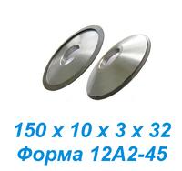 Алмазные круги 150х10х3х32