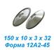 Алмазные круги 150х10х3х320