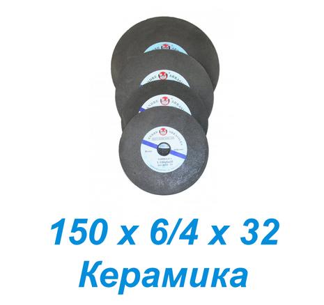 Круги заточные Andre Abrasives 150х6/4х32