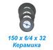 Круги заточные Andre Abrasives 150х6/4х320