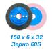 Круги бакелитовые 150х6х320