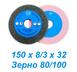 Керамические круги MAX Abrasives 150х8/3х32 Standart0