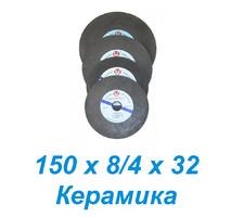 Круги заточные Andre Abrasives 150х8/4х32