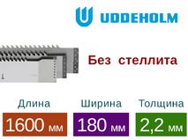 Рамная пила Uddeholm без стеллита (Длина 1600 мм / Ширина 180 мм / Толщина 2,2 мм)
