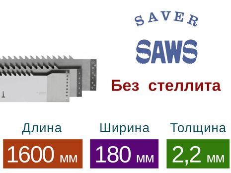 Рамная пила Saver без стеллита (Длина 1600 мм / Ширина 180 мм / Толщина 2,2 мм)