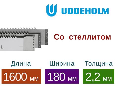 Рамная пила Uddeholm со стеллитом (Длина 1600 мм / Ширина 180 мм / Толщина 2,2 мм)