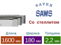 Рамная пила Saver со стеллитом (Длина 1600 мм / Ширина 180 мм / Толщина 2,2 мм)