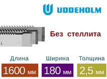 Рамная пила Uddeholm без стеллита (Длина 1600 мм / Ширина 180 мм / Толщина 2,5 мм)
