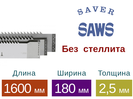 Рамная пила Saver без стеллита (Длина 1600 мм / Ширина 180 мм / Толщина 2,5 мм)