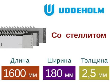 Рамная пила Uddeholm со стеллитом (Длина 1600 мм / Ширина 180 мм / Толщина 2,5 мм)
