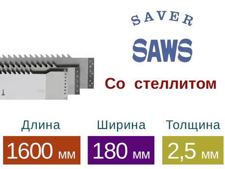 Рамная пила Saver со стеллитом (Длина 1600 мм / Ширина 180 мм / Толщина 2,5 мм)