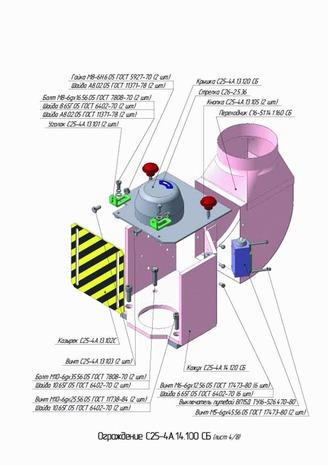 Ограждение С25-4А.14.100 СБ