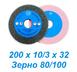 Керамические круги MAX Abrasives 200х10/3х32 Standart0