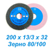 Керамические круги MAX Abrasives 200х13/3х32 Standart0