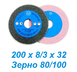 Керамические круги MAX Abrasives 200х8/3х32 Standart 0