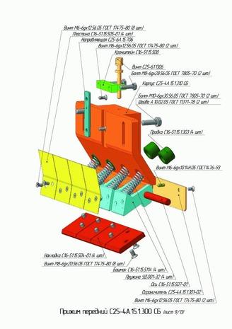 Прижим передний С25-4А.15.1.300 СБ