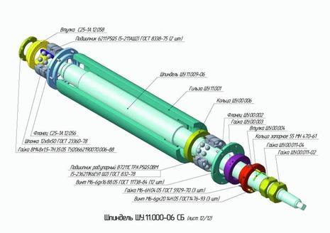 Шпиндель ШУ.11.000-06 СБ