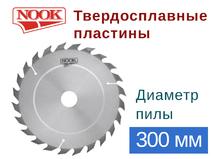 Пилы дисковые NOOK (D=300) с твердосплавными пластинами