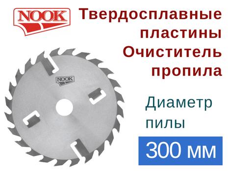Пилы дисковые NOOK (D=300) с твердосплавными пластинами и с очистителем пропила