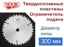 Пилы дисковые NOOK (D=300) с твердосплавными пластинами с ограничителем подачи