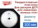 Пилы дисковые NOOK (D=300) с твердосплавными пластинами для раскроя ДСП, ламинированных плит0
