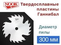 Пилы дисковые NOOK (D=300) с твердосплавными пластинами Ганнибал